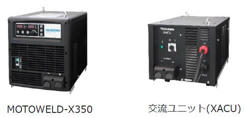 ロボット用アーク溶接電源「MOTOWELD-X350」および交流ユニット(XACU)