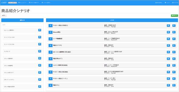 ロボット管理プラットフォームの画面(開発中)