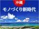 """エイサーの街で3Dモデリング/3Dプリンタ!? 沖縄の未来を創る""""新しい風"""""""