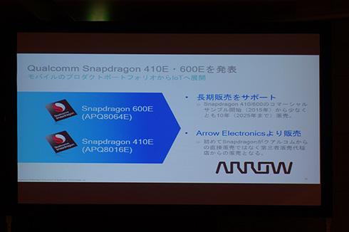 「Snapdragon 410E」「Snapdragon 600E」