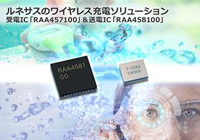 受電IC「RAA457100」と送電IC「RAA458100」