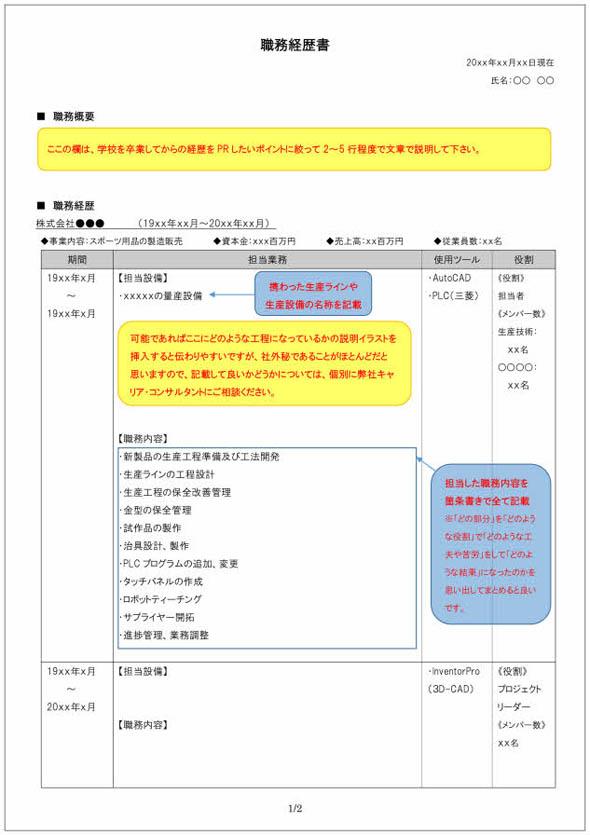 職務経歴書の書き方見本(生産技術者向け)