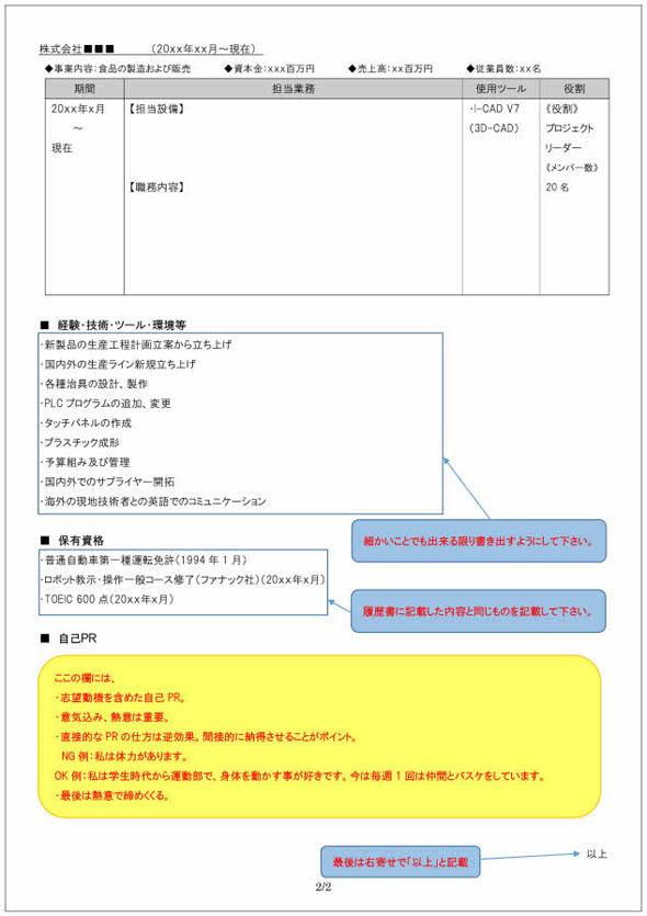 職務経歴書の書き方見本(生産技術者向け) P2
