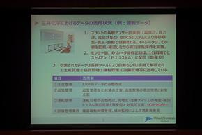 三井化学におけるデータ活用