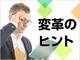 """B2B向けIoT市場、プロバイダーが避けるべき""""5つの落とし穴"""""""