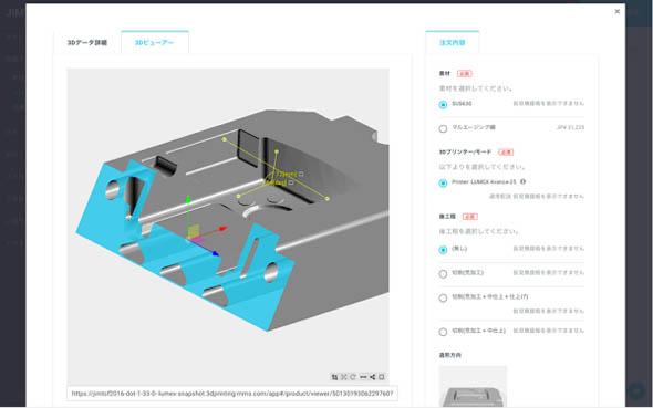 Rinkak MMS機能拡張のデモキャプチャー