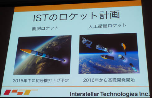 「SOLIDWORKS WORLD JAPAN 2016」で紹介されたインターステラテクノロジズのロケット計画
