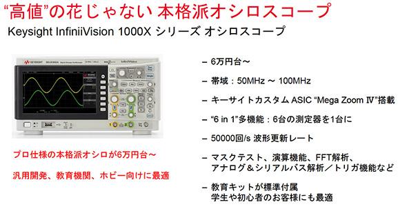 「InfiniiVision 1000Xシリーズ」の主な特長