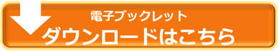 電子ブックレットダウンロードボタンsj_sj_000002
