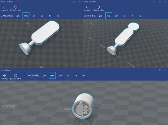 今回サンプルとして筆者が作成した3Dデータ。オートデスクの「Fusion 360」でモデリングしてSTLに書き出し。Windowsの「3D Builder」でモデルを表示した様子