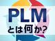 IoT時代の到来でその重要性が再認識されている「PLM」とは