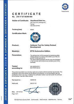 「DT10 Automotive Edition」のISO 26262の第三者認証