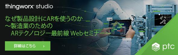 なぜ製品設計にARを使うのか 〜製造業のためのARテクノロジー最前線 Webセミナー〜