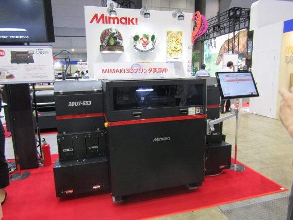 ミマキエンジニアリングが2017年11月から販売を開始するUV硬化インクジェット方式3Dプリンタ「3DUJ-553」