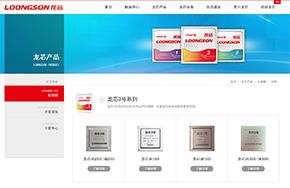「Loongson」(龍芯)シリーズのWebサイト