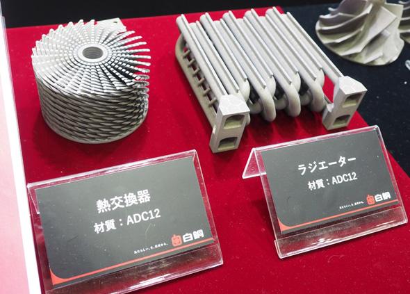「ADC12」を用いて造形した熱交換器(左)とラジエーター(右)のサンプル