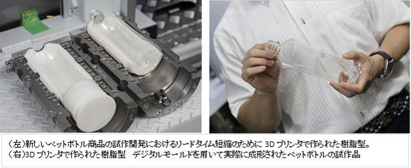 サントリー、ペットボトル容器の試作リードタイム短縮に3Dプリンタを活用