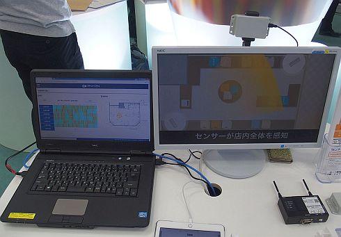 顧客動態をレーダーで見える化するサービスの展示