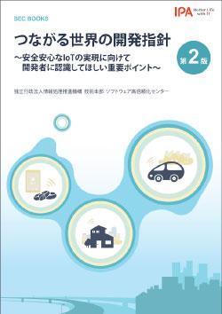 つながる世界の開発指針(第2版)