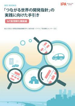 『つながる世界の開発指針』の実践に向けた手引き[IoT高信頼化機能編]
