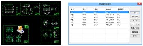 複数図面範囲指定印刷機能 出典:アンドール