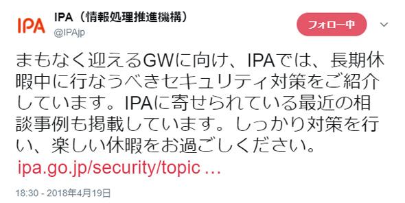IPAの注意喚起のツイート