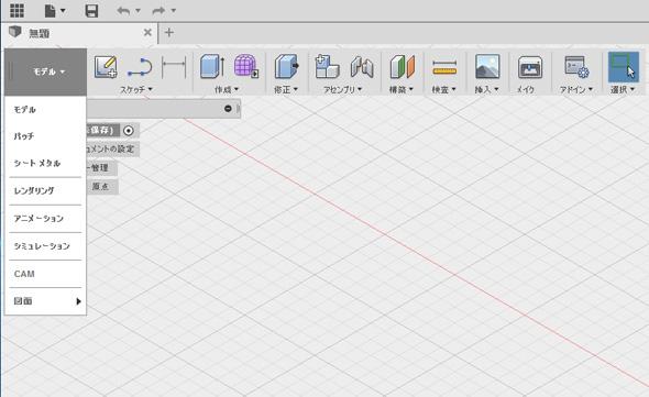 「Fusion 360」のCAD画面