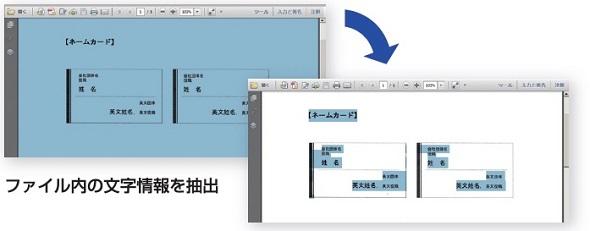 画像から文字情報を抽出できるOCR機能を追加 出典:オーシャンブリッジ