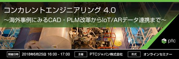 コンカレントエンジニアリング 4.0 〜海外事例にみるCAD・PLM改革からIoT/ARデータ連携まで〜