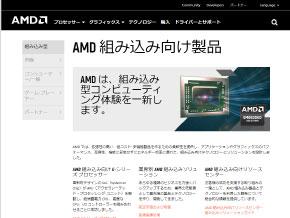 日本AMDの組み込み向け製品紹介ページ