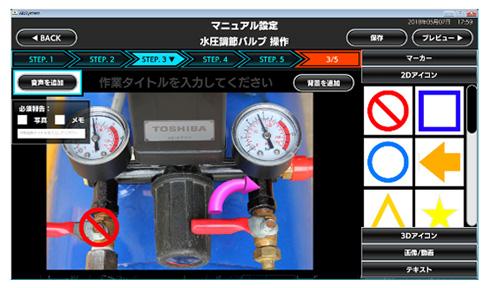 「ARコンテンツジェネレータ」画面イメージ