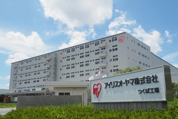 茨城県稲敷郡阿見町に新設された国内9番目となるアイリスオーヤマ つくば工場