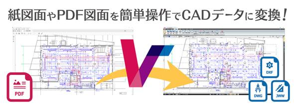 紙図面やPDF図面をCADデータに変換できるシステム「VectorMasterPremium」