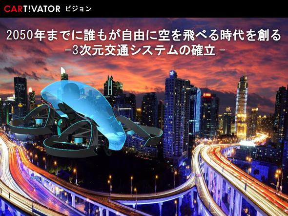 CARTIVATORのビジョンについて(出典:CARTIVATOR)