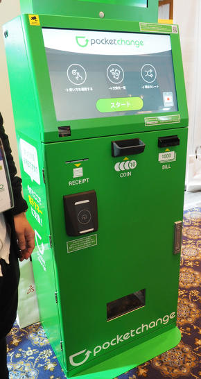 余った外貨を電子マネーに交換できる「ポケットチェンジ」