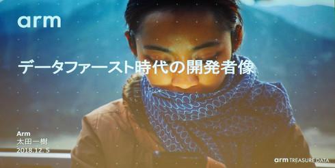 「データファースト時代の開発者像」をテーマに、Arm IoTサービスグループ テクノロジー担当バイスプレジデントを務める太田一樹氏が登壇した