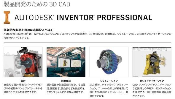 画像1 製品開発のための3D CAD「Inventor」 ※Inventor製品カタログより