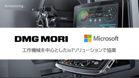 日本マイクロソフトとDMG森精機はIoT関連の取り組みで協業することを発表した