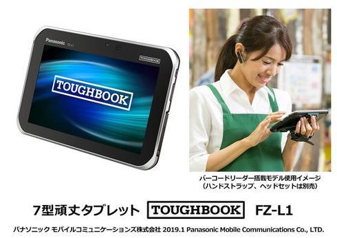 7型頑丈タブレット「TOUGHBOOK FZ-L1」
