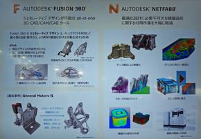 最適化設計とジェネレーティブデザインを訴求していたオートデスク