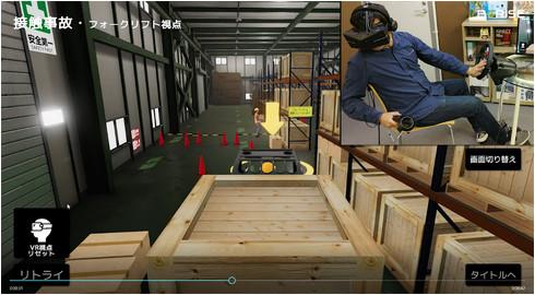 安全教育用ソリューション「VR安全シミュレータ」