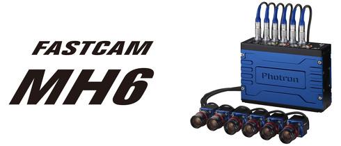超小型カメラヘッドを最大6つ同時接続できるハイスピードカメラ「FASTCAM MH6」