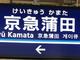 改善された!? 難易度高めの『京急蒲田駅』と『JR渋谷駅』のUIを再査定