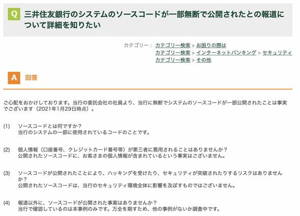 図1 真っ先に名が挙がった三井住友銀行は、素早くFAQが更新されていた