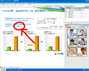 ea_webex_sc.jpg