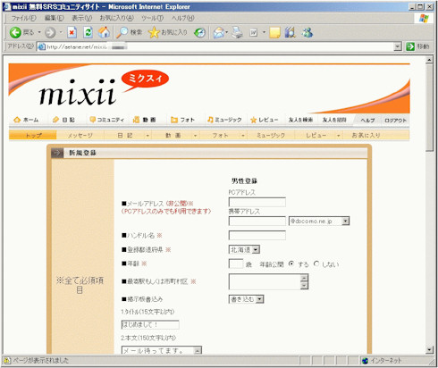 SMSを用いたフィッシング詐欺 | EXLINK-SMS