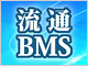 数百の流通業企業が対応する次世代EDI「流通BMS」のメリット