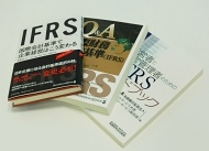 IFRS関連書籍