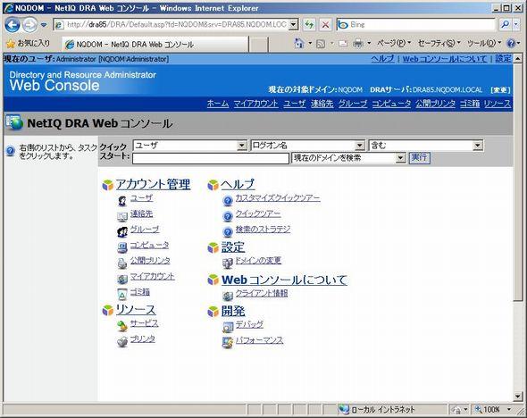 netiq_dra1.jpg