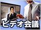 ビデオ会議システム紹介:ソニー民生から産業用まで、映像技術に裏打ちされたビデオ会議の集大成「PCS-XGシリーズ」